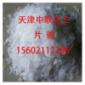 工业级 氢氧化钠