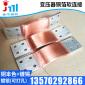 金添10年专业生产订制铜片软连接 铜箔软连接 高品质有保障